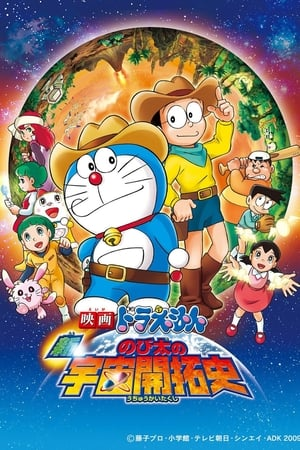 Image Doraemon: The New Record of Nobita's Spaceblazer