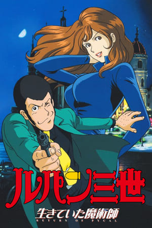 Image Lupin the Third: Return of the Magician