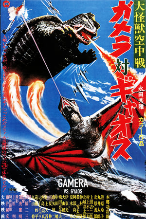 Image Gamera vs. Gyaos