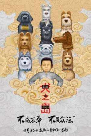 Image Isle of Dogs