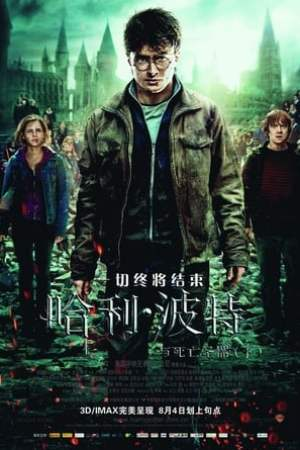 poster Harry Potter and the Deathly Hallows: Part 2