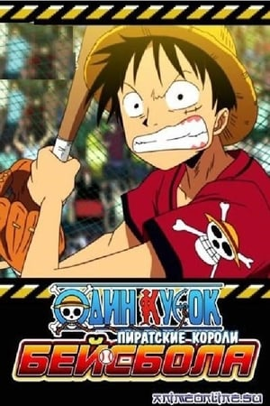 Image One Piece: Take Aim! The Pirate Baseball King