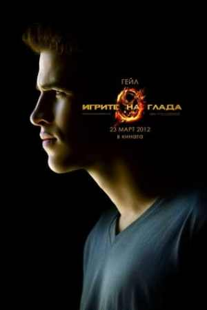 Image The Hunger Games
