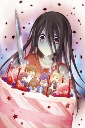 Image Corpse Party: Missing Footage