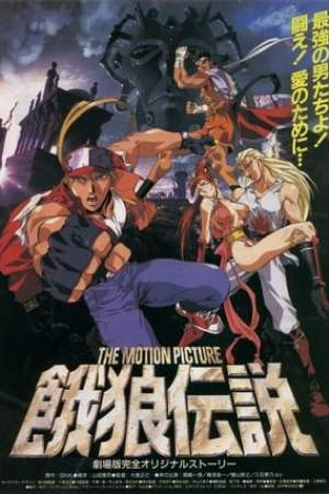 Image Fatal Fury: The Motion Picture