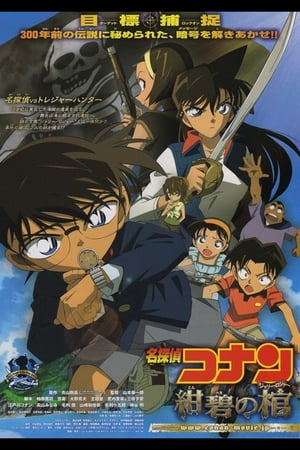 Image Detective Conan: Jolly Roger in the Deep Azure