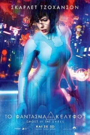 Image Ghost in the Shell