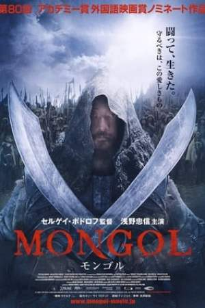 Image Mongol: The Rise of Genghis Khan