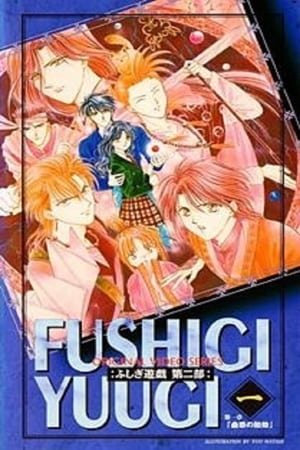 Image Fushigi Yûgi: The Mysterious Play - Reflections OAV 2
