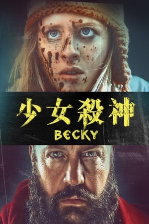 poster Becky