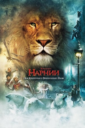 Image The Chronicles of Narnia: The Lion, the Witch and the Wardrobe