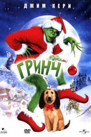 Image How the Grinch Stole Christmas