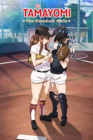 Image TAMAYOMI: The Baseball Girls