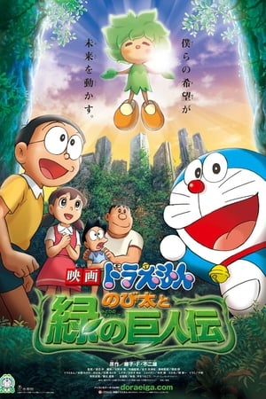 Image Doraemon: Nobita and the Green Giant Legend