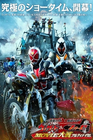 Image Kamen Rider × Kamen Rider Wizard & Fourze: Movie War Ultimatum