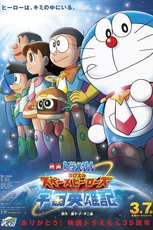 Image Doraemon: Nobita and the Space Heroes