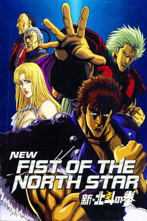 Image New Fist of the North Star: The Cursed City