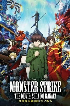 Image Monster Strike the Movie: Sora no Kanata