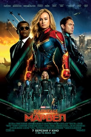 Image Captain Marvel