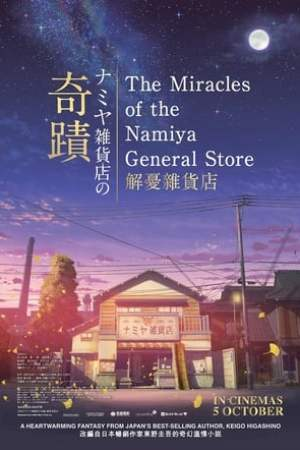 Image The Miracles of the Namiya General Store