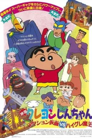 Image Crayon Shin-chan: Action Mask vs. Leotard Devil