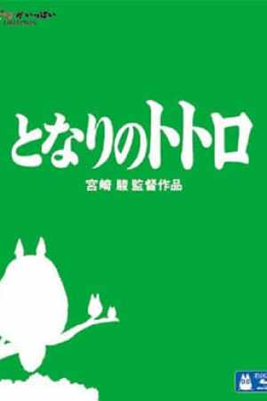 Image My Neighbor Totoro