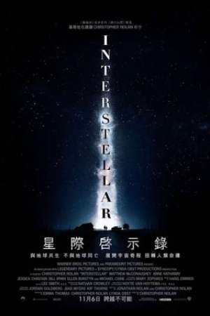 Image Interstellar