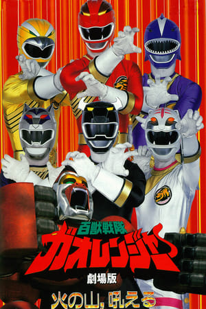 Image Hyakujuu Sentai Gaoranger: The Fire Mountain Roars
