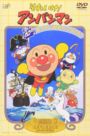 Image Go! Anpanman: Let's Defeat the Haunted Ship!!