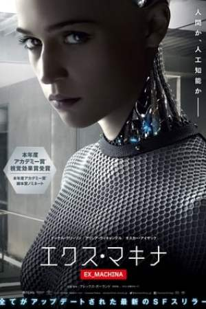 Image Ex Machina