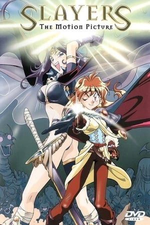 Image Slayers: The Motion Picture