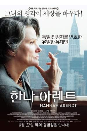 Image Hannah Arendt