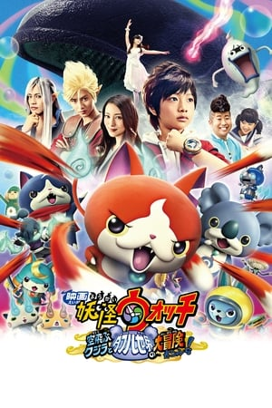 Image Yo-kai Watch The Movie 3: The Great Adventure of the Flying Whale & the Double World, Meow!
