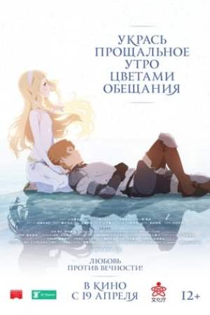 Image Maquia: When the Promised Flower Blooms