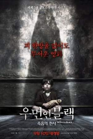 Image The Woman in Black 2: Angel of Death