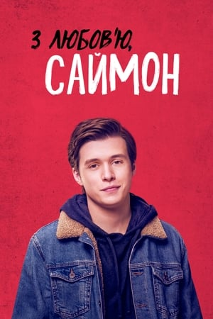 Image Love, Simon