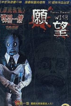 Image Kazuo Umezu's Horror Theater: The Wish
