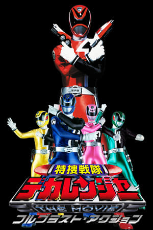 Image Tokusou Sentai Dekaranger The Movie: Full Blast Action