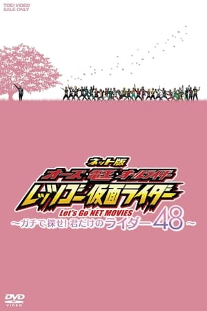 Image OOO, Den-O, All Riders: Let's Go Kamen Riders: ~Let's Look! Only Your 48 Riders~