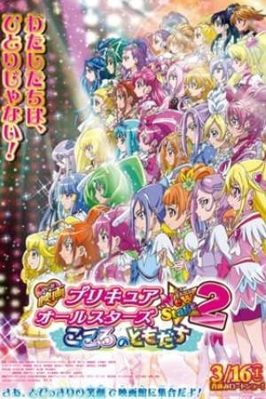 Precure All Stars New Stage Movie 2: Friends from the Heart