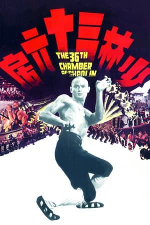 Image The 36th Chamber of Shaolin