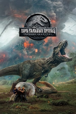 Image Jurassic World: Fallen Kingdom