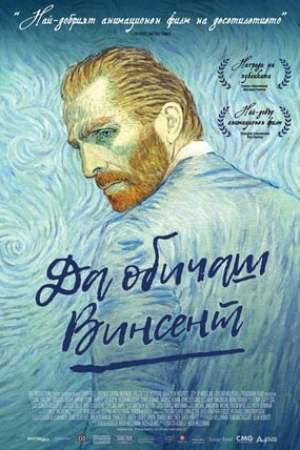 Image Loving Vincent