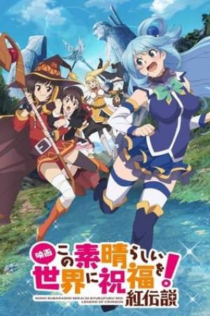 Image KonoSuba: God's Blessing on this Wonderful World! Legend of Crimson