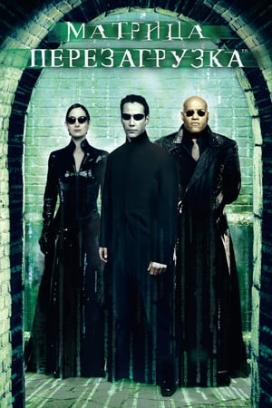 poster The Matrix Reloaded