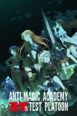 Anti-Magic Academy : The 35th Test Platoon