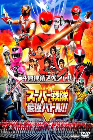 Image Super Sentai Strongest Battle!! Director's Cut