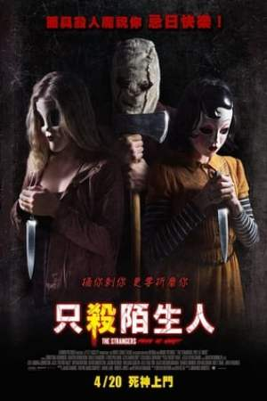 Image The Strangers: Prey at Night