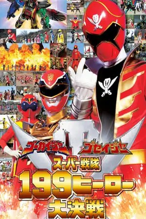 Image Gokaiger Goseiger Super Sentai 199 Hero Great Battle
