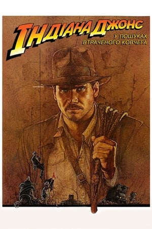 Image Raiders of the Lost Ark